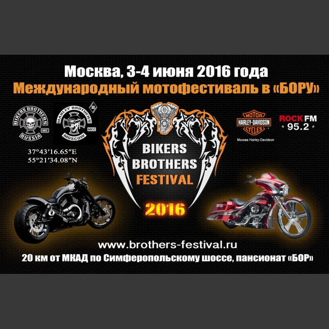����� ������������� ��������� Bikers Brothers Festival