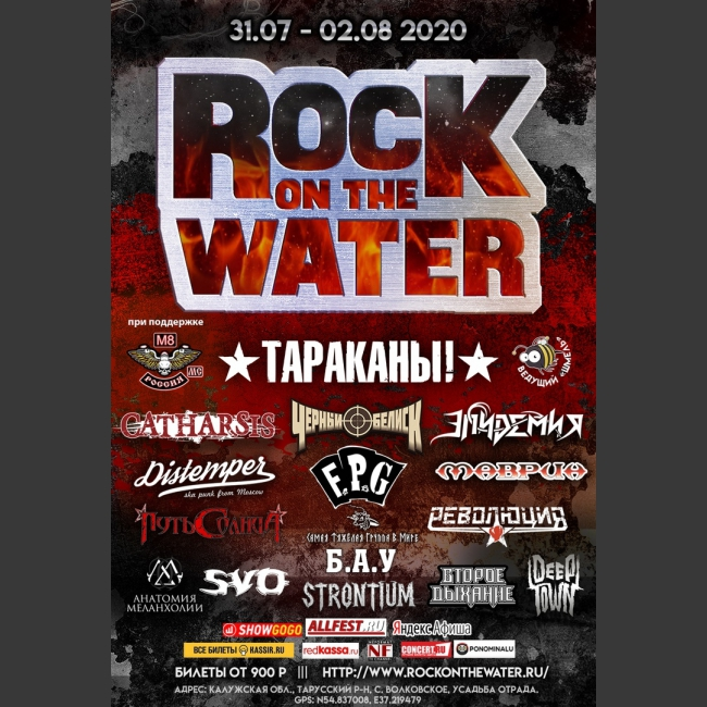 Седьмой фестиваль ROCK ON THE WATER 2020!