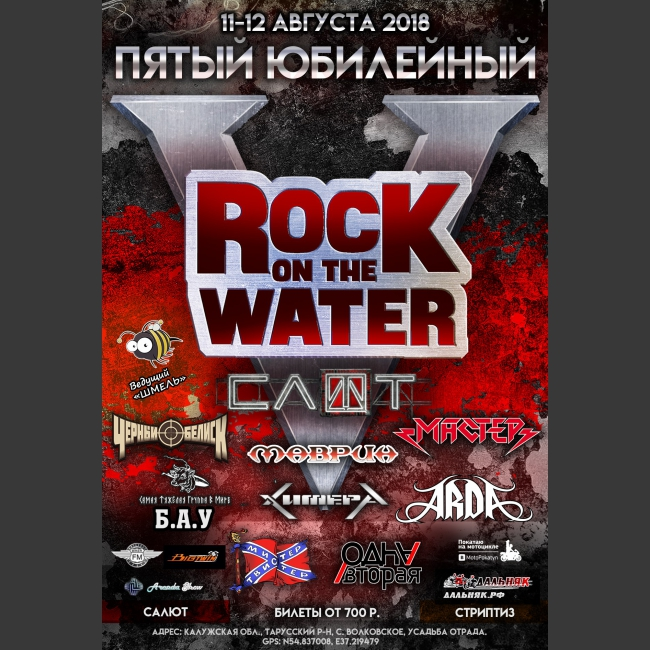 В 2018 году фестивалю Rock On The Water исполняется 5 лет!